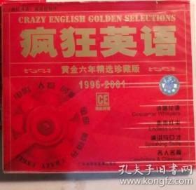 《疯狂英语》黄金六年精选珍藏版(1996-2001)(CD4碟)【 拍前务必详询 】