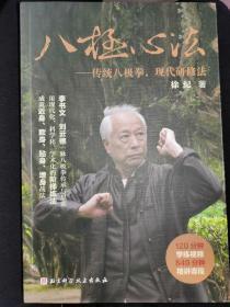 正版新书 八极心法 传统八极拳现代研修法 徐纪