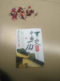 看不完的经典小故事-中国历史故事下