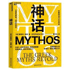 神话(写给成人的神话书)