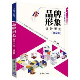 品牌形象设计手册(第2版)