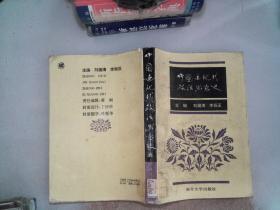 中國近現代政治思想史