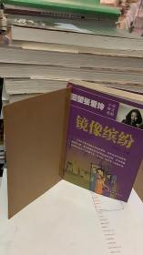 回望张爱玲-镜像缤纷 /金宏达 主编 / 文化艺术出版社9787503923050(一版一印)