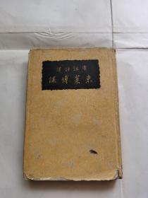 民国二十五年精装  东莱博议(一册全)