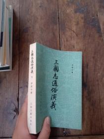 三国志通俗演义【下】