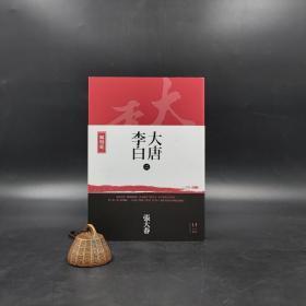 台湾新经典版   张大春《大唐李白(二):鳳凰臺》