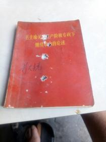 毛主席关于无产阶级专下继续革命的论述