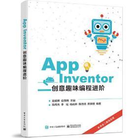 App Inventor创意趣味编程进阶