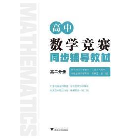 高中数学竞赛同步辅导教材高二分册