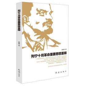 列宁十月革命战略思想重释