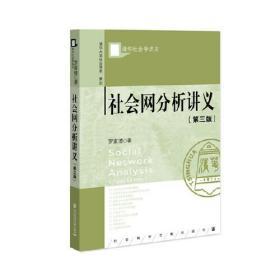 社会网分析讲义(第三版)