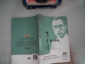 -朱自清散文精選 書角有水跡