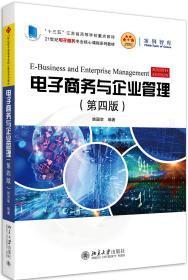 电子商务与企业管理(第四版)