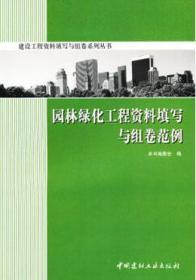 建设工程资料填写与组卷系列丛书 园林绿化工程资料填写与组卷范例 9787802273740 本书编委会 中国建材工业出版社