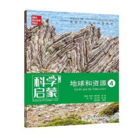 科学启蒙(第二版) 四 地球和资源