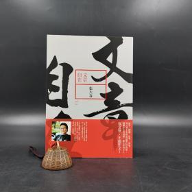 台湾新经典版  张大春《文章自在》