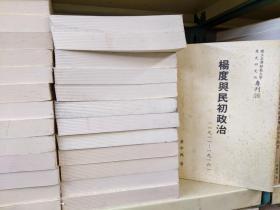预售【外图台版】杨度与民初政治(1911-1916)(品相7成,有黄斑发霉迹象)