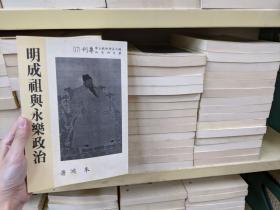 预售【外图台版】明成祖与永乐政治(品相7成,有黄斑发霉迹象)