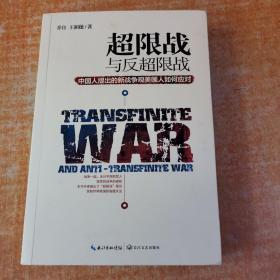 超限战 与反超限战,中国人提出的新战争观美国人如何应对