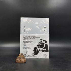 台湾新经典版 金宇澄《回望》