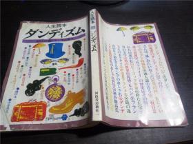 原版日本日文 人生読本ダンデイズム 河出书房新社 1980年 大32开平装