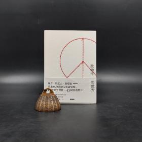 台湾新经典版  马世芳《歌物件》(锁线胶订)
