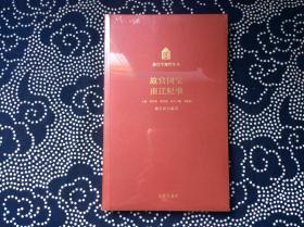 故宫国宝 南迁纪事/故宫学视野丛书(全新未拆封)