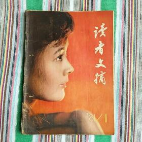 读者文摘-创刊号-1981年-总第一期