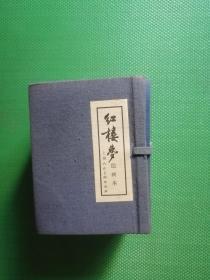 红楼梦 绘画本 套装共16册 上海人民美术出版社 1996年版