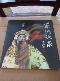 艺术追求 李军签赠本