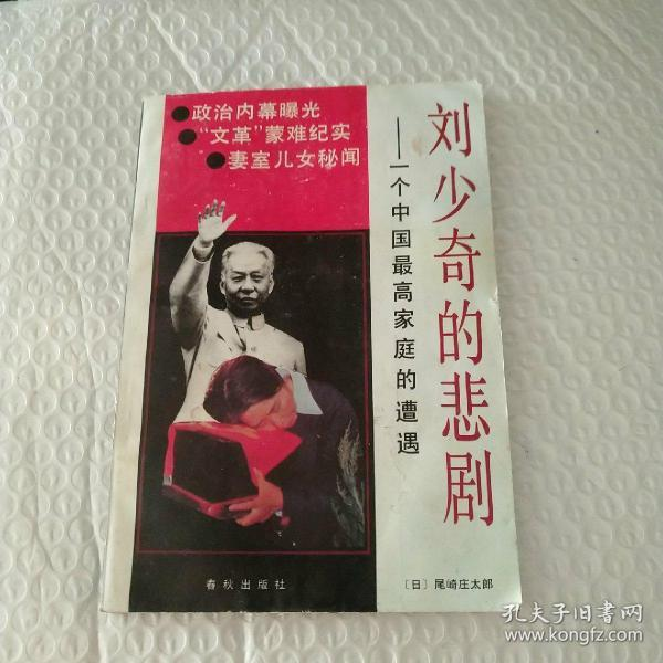 刘少奇的悲剧--一个中国最高家庭的遭遇