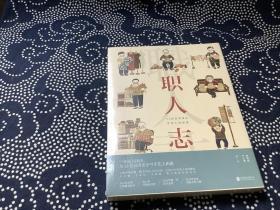 职人志 52位台湾顶尖手艺人的故事 (全新未拆封)