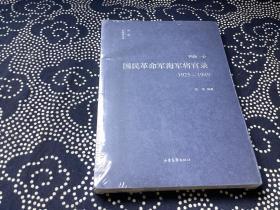 国民革命军海军将官录 1925-1949(全新未拆封)