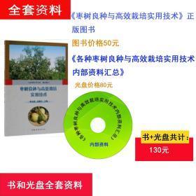 枣树良种与高效栽培实用技术   第一章 枣树栽培历史、地理分布和生产概况  第二章 枣树主要特点及发展红枣产业的重要意义 第三章 枣树生物学特征