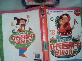 我的第一本成長啟蒙書:英語ABC(兒童彩圖版) 里面開裂