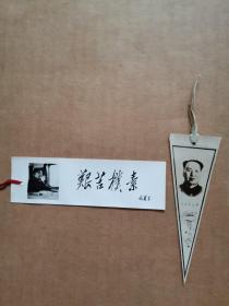 毛主席书签(2张)