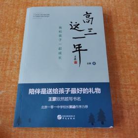 高三这一年:我和孩子一起成长(北京一零一中学校长郭涵作序力荐)签名本
