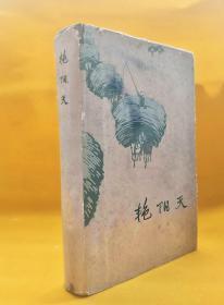 《艳阳天》 上下和精装合售 1964年一版一印  精装内页为未阅读本