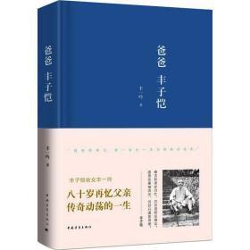 爸爸丰子恺 丰一吟 著 中国古代随笔文学 新华书店正版图书籍 中?