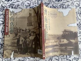 中国名城百年:济南旧影