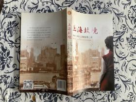 上海故境:1842—1952上海发现之旅