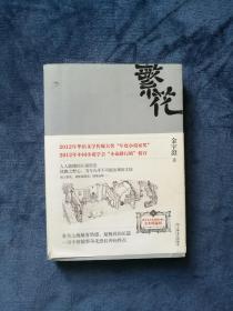 著名作家  金宇澄签名 赠本 《 繁花 》 上款上海文艺出版社资深编辑修晓林