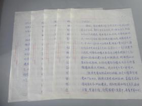 中国铁路运输高级法院原院长,新中国铁路政治工作领导人之一 陈坦 至 邓小平 信札一封5页。