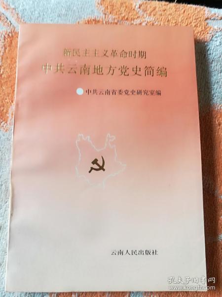 中共云南地方黨史簡編(一版一印)