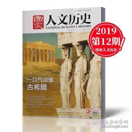國家人文歷史雜志 2019年6月下第12期 一口氣讀懂古希臘