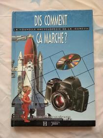 《青年百科全书》法国语图书