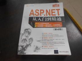 软件开发视频大讲堂:ASP.NET从入门到精通(第4版)