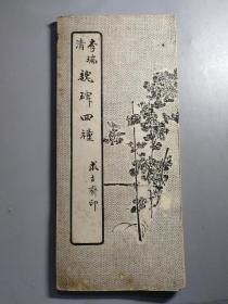 李瑞清魏碑四種經折裝