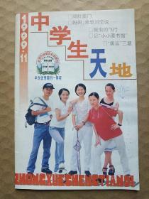中學生天地    1999/11