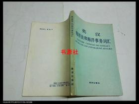 英汉海洋法和海洋事务词汇